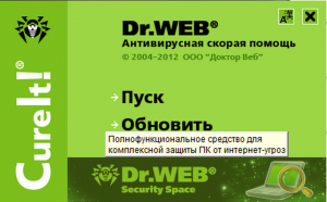 Скачать Dr.Web CureIt бесплатно