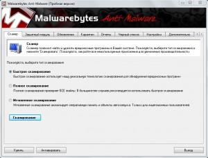 Бесплатно Malwarebytes Anti-Malware
