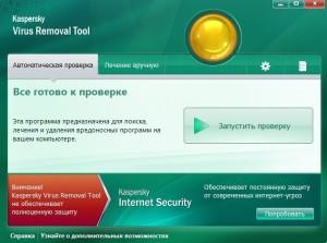Скачать Kaspersky AVP Tool