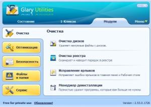 Glary Utilities скачать бесплатно