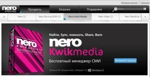 Nero Kwik Media скачать