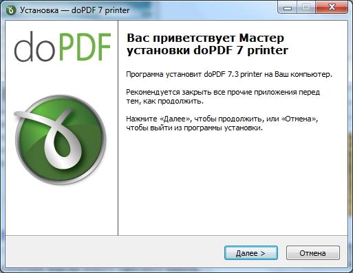 как установить формат пдф на компьютер