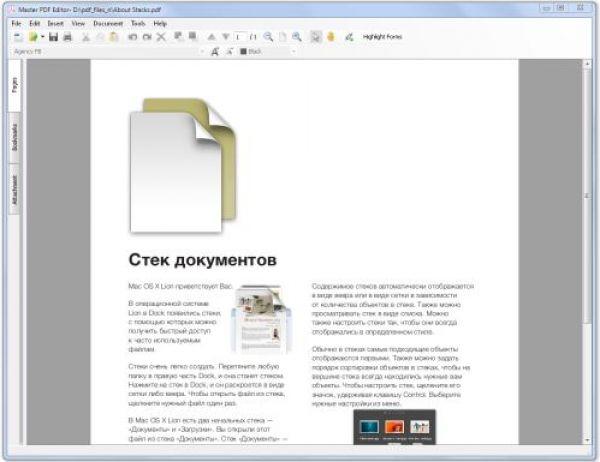 Master_PDF_Editor