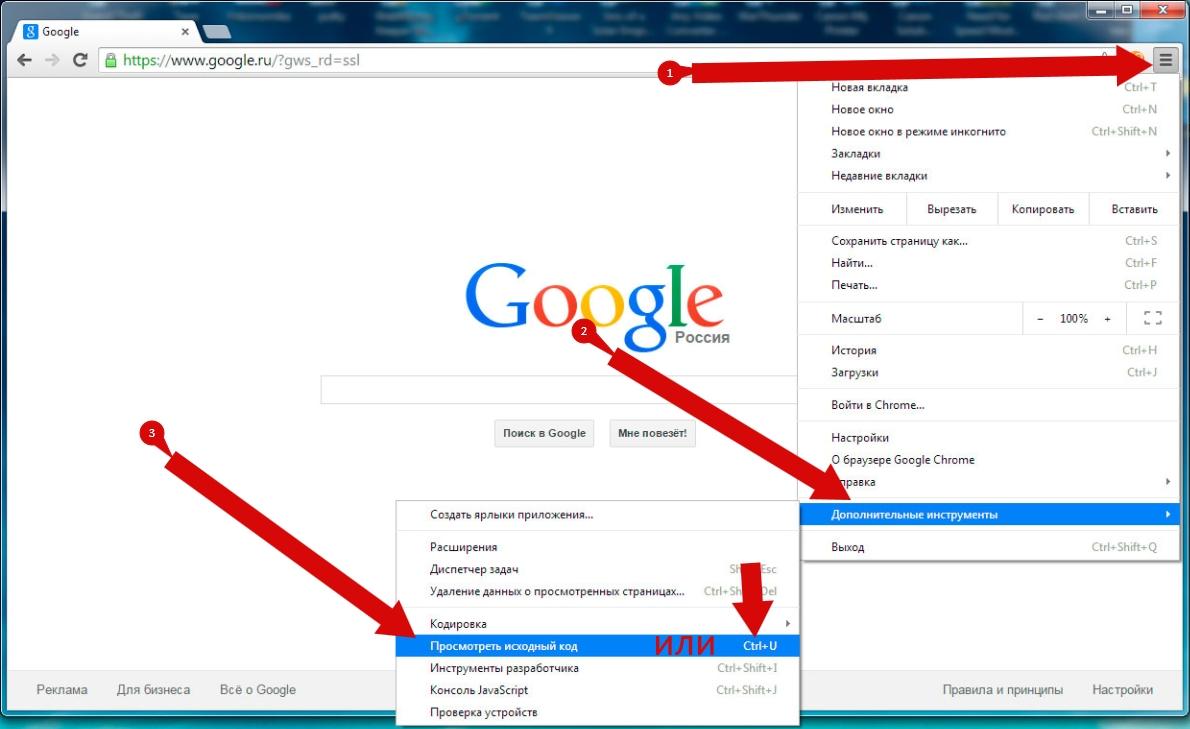 код страницы на андроид гугл хром как посмотреть