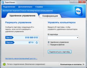 TeamViewer (ТимВивер)