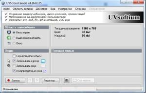 Скачать UVScreenCamera