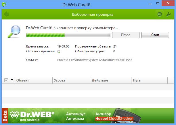 drweb_cireit_8_3